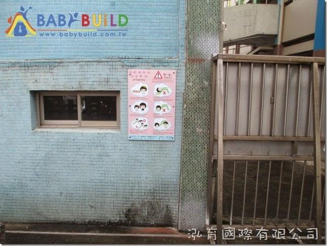BabyBuild 遊戲場使用注意事項