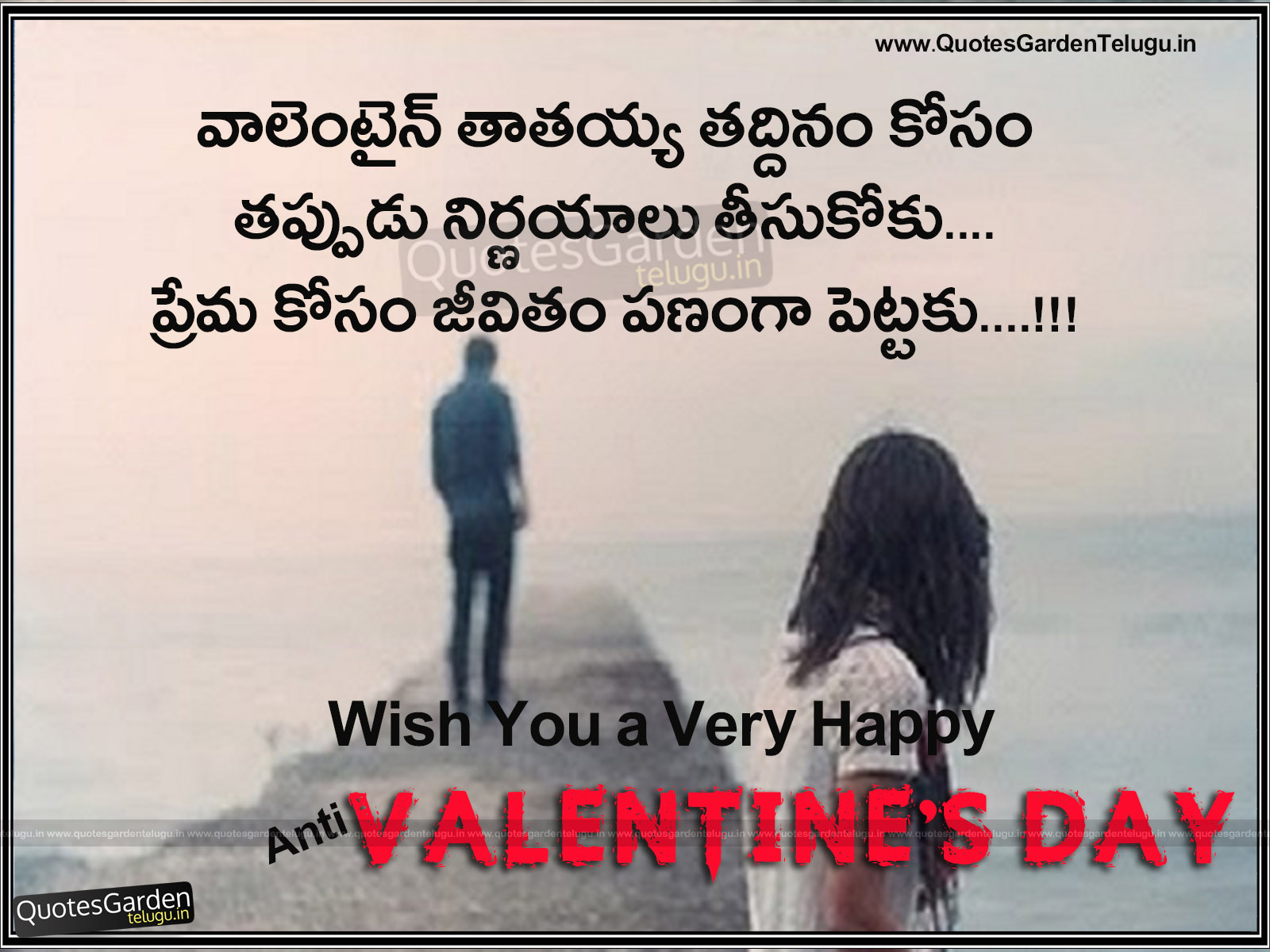 valentines day quotes for girlfriend in telugu - Nice telugu antivalentinesday greetings