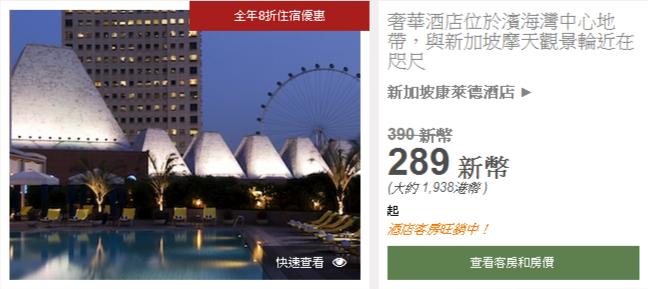 新加坡康萊德酒店 Conrad Centennial Singapore