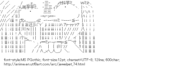 Jewelpet,Io