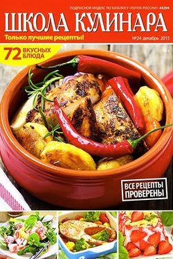 Читать онлайн журнал<br>Школа кулинара №24 Декабрь 2015<br>или скачать журнал бесплатно