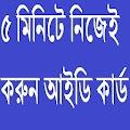 ৫ মিনিটে নিজেই করুন আইডি কার্ড APK for Bluestacks
