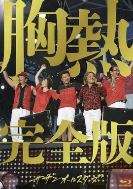 """[TV-SHOW] サザンオールスターズ – SUPER SUMMER LIVE 2013 """"灼熱のマンピー!! G★スポット解禁!!"""" (2013/12/31)"""