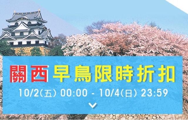 e路東瀛【95優惠碼】訂大阪、京都、奈良、神戶酒店適用,限時2日。