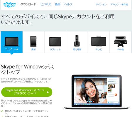 SS_Skype2015