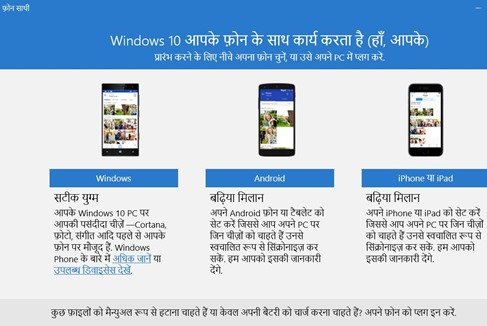 windows 10 hindi phone friend