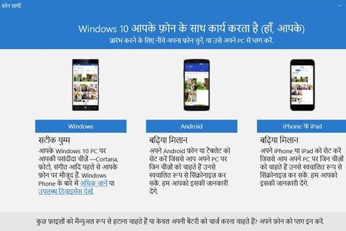 windows 10 hindi phone friend