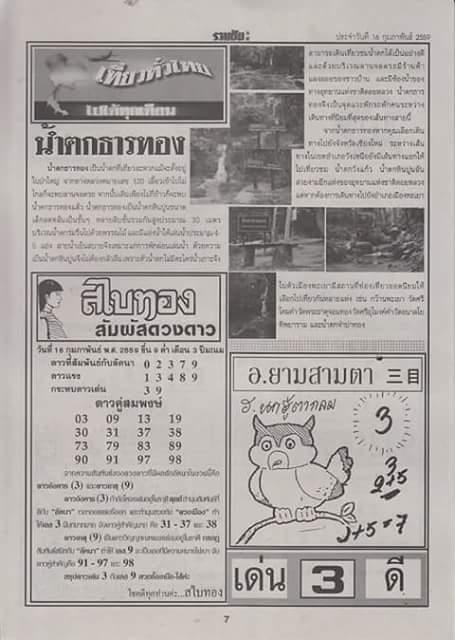 16.2.2559 Tips - Page 2 FB_IMG_1454586859143