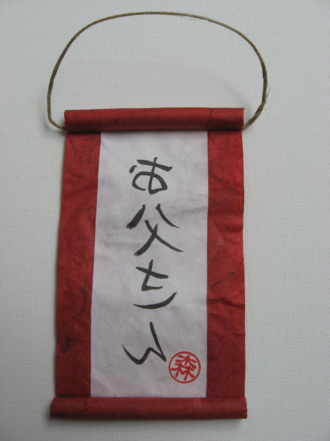 Japanese Dad mini scroll red,