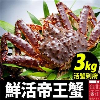 台北濱江鮮活帝王蟹