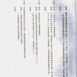 87會員大會手冊26.jpg