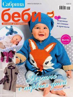 Читать онлайн журнал<br>Сабрина. Беби №4 2015<br>или скачать журнал бесплатно