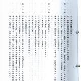 88_大會手冊18.jpg