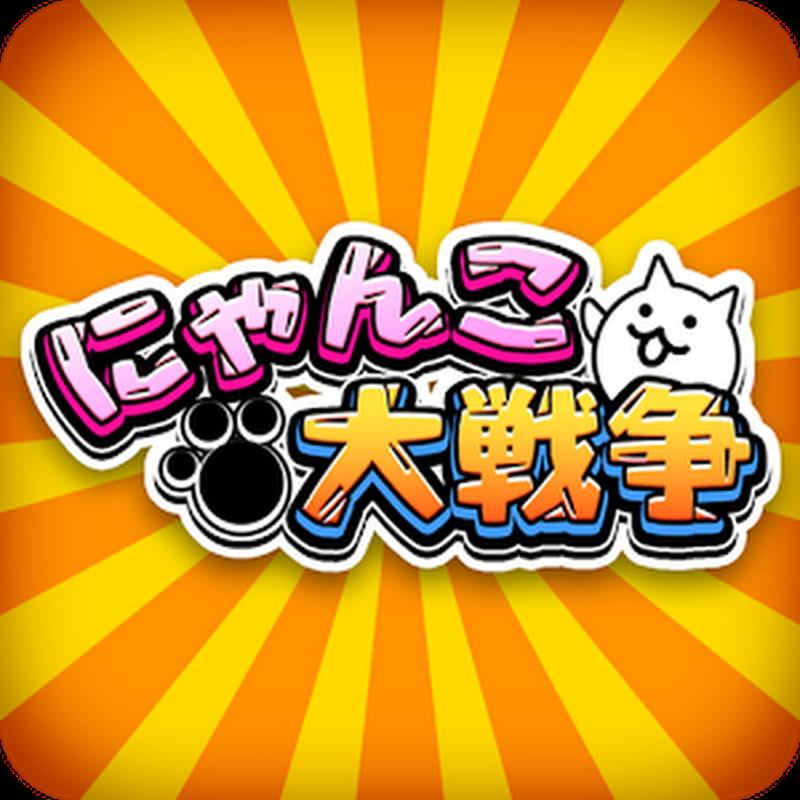 [Android] Battle Cats 4.6.0 日版APK下載 (喵咪大戰爭)