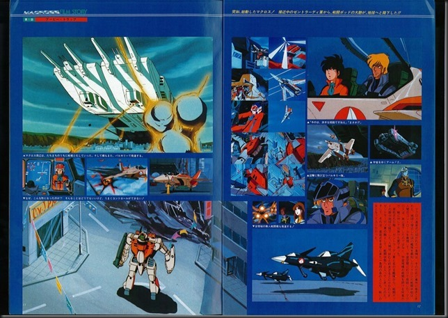 This_is_Animation_3_Macross_06