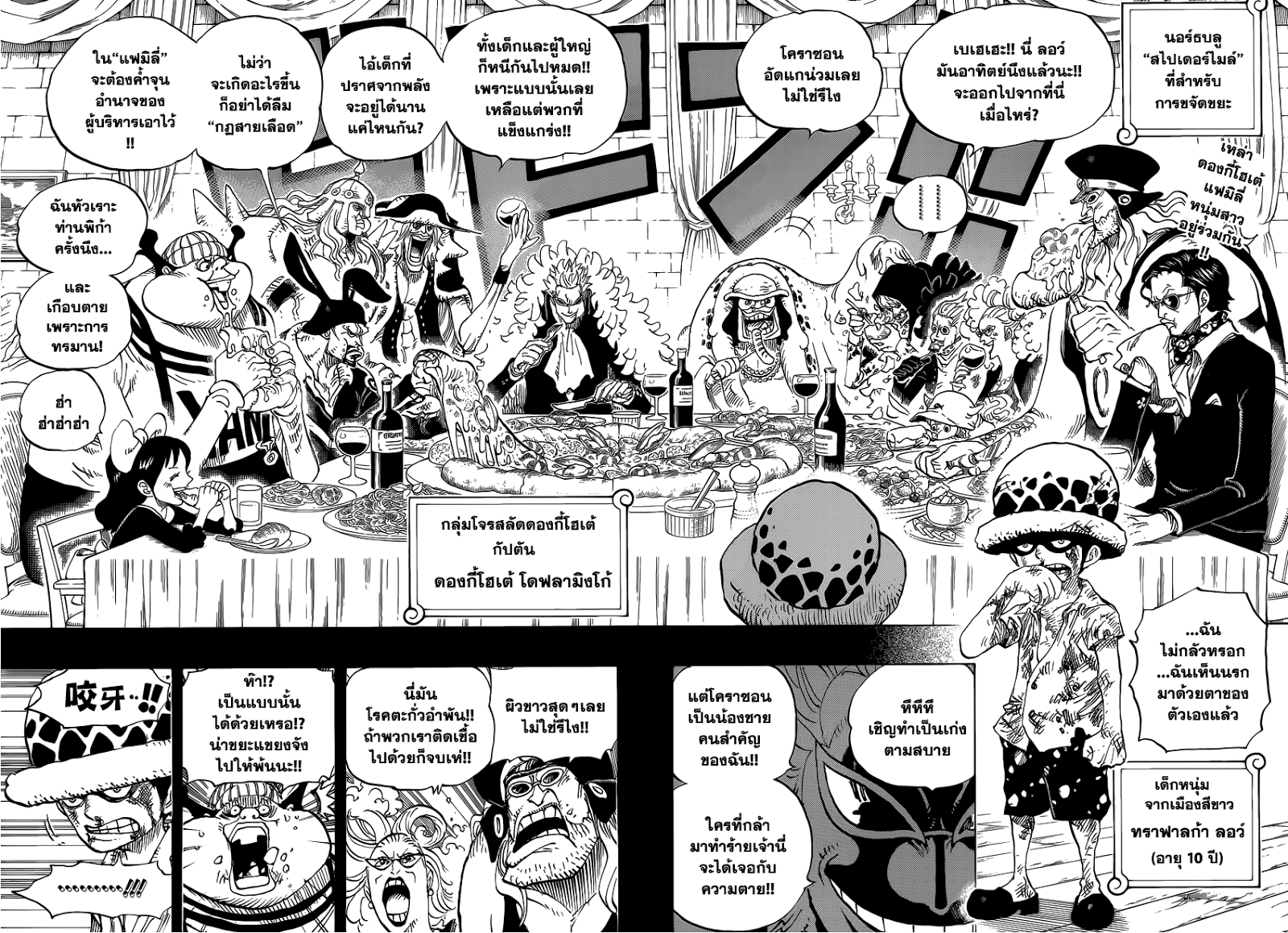 One Piece - เมืองสีขาว - 2