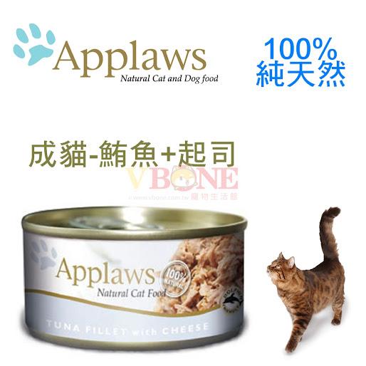 (保存2017.01特惠)頂級英國Applaws貓罐,同類中肉含量最高70g-成貓【鮪魚+起司】