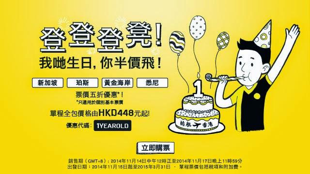 Scoot酷航【一歲生日】機票優惠,香港飛新加坡、珀斯、黃金海岸、悉尼半價起,單程連稅$448起,明日中午12點開賣。