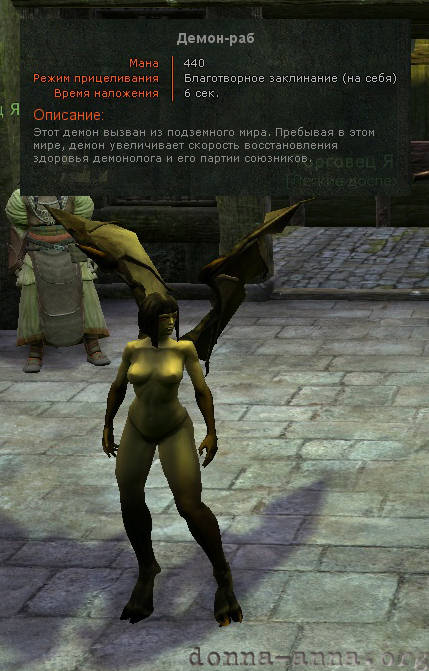 Age of Conan: Демон-раб