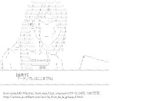 [AA]榊由美子「…テンプレはここまでね」 (グリザイアの果実)
