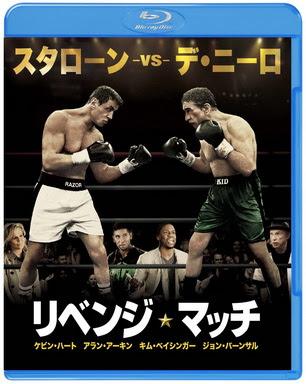 [MOVIES] リベンジ・マッチ / GRUDGE MATCH (2013)