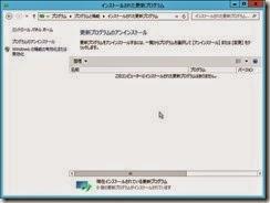 WS12R2_update_000001