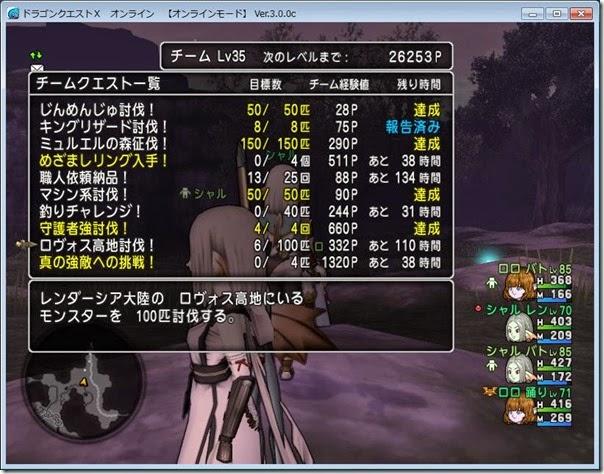 ドラゴンクエストX オンライン 【オンラインモード】 Ver.3.0.0c_20150504-154236