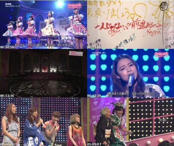 [TV-Variety] オムニバス – ジョシおん!大好き東北ガールズライブ (NHK BS Premium 2016.02.09)