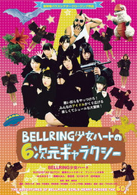 [MOVIES] BELLRING少女ハートの6次元ギャラクシー (2014)