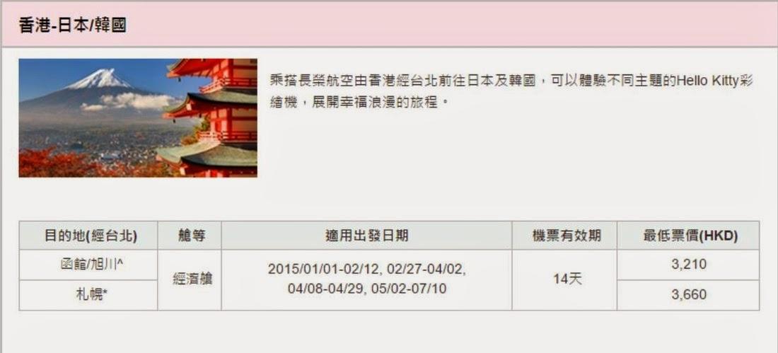 平飛北海道-來回連稅 函館/旭川$3,772起、札幌$4,291起,出年7月前出發。