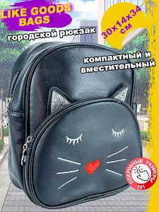 """Рюкзак серии """"Like Goods"""", D0002/11423"""