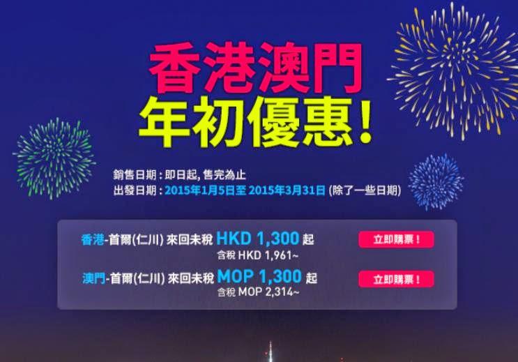 真航空Jin Air加推【首爾機票】優惠,香港/澳門飛首爾$1,936起(連稅),3月前出發。