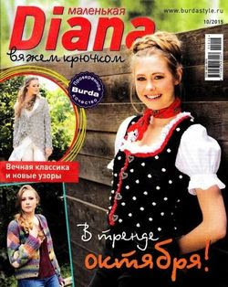Читать онлайн журнал<br>Маленькая Diana №10 Октябрь 2015<br>или скачать журнал бесплатно