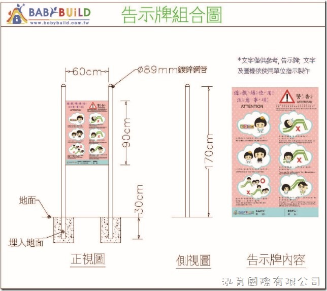 BabyBuild 立柱式遊戲告示板(埋入式施工)