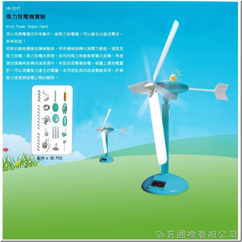 風力發電機實驗