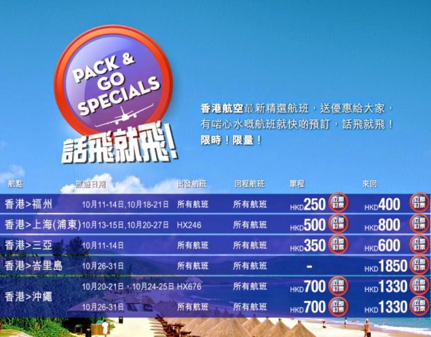 HK Airlines港航逢星期三「話飛就飛」,今晚零晨12點(10月1日)開賣。
