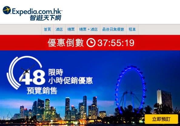 Expedia環球酒店優惠,低至45折,只限2日,至11月13日止。