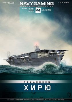 Читать онлайн журнал<br>Navygaming №8 (ноябрь 2015)<br>или скачать журнал бесплатно