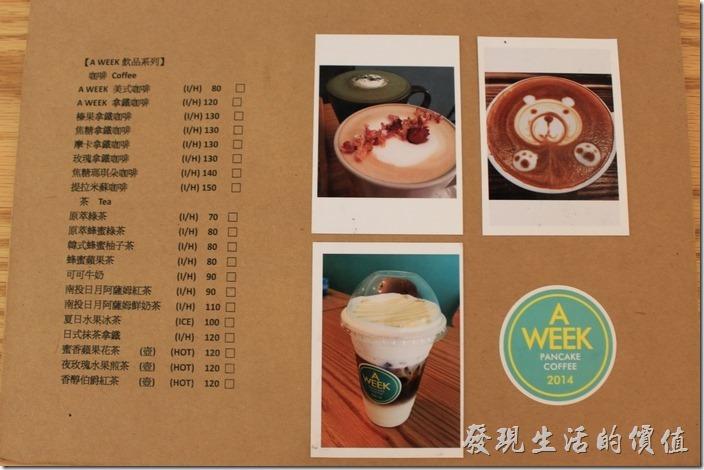 台南【A Week Pancake Coffee】的咖啡及飲品菜單。