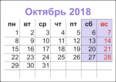 Октябрь все праздники месяца