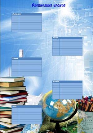 расписание уроков пятидневка