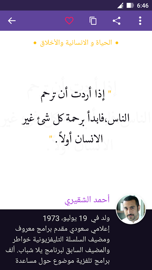 Zad | Arabic Mood Quotes Screenshot 1