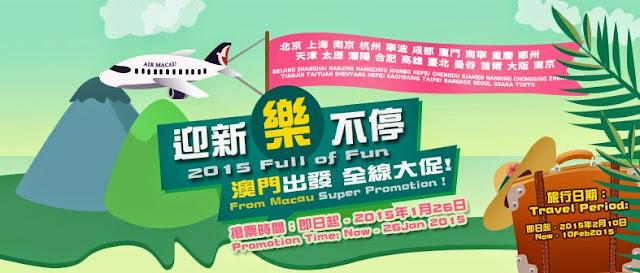 澳門航空2015新優惠,澳門出發首爾、大阪/東京、台北、曼谷、中國內地MOP630起,2月10日前出發。
