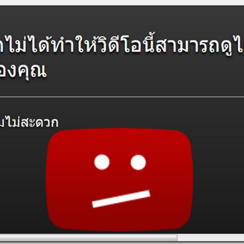 แก้ปัญหาไม่สามารถดูวีดีโอเพราะถูกจำกัดประเทศใน Firefox