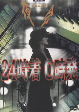 [TV-SHOW] 中島みゆき – 夜会 VOL.13 24時着 0時発 (2004/12/15)