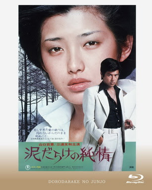 [MOVIES] 泥だらけの純情 (1977)