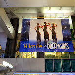 the broadway show my friend Krystal plays in in Shibuya, Tokyo, Japan