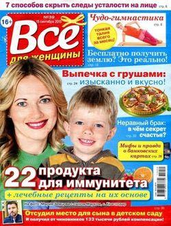 Читать онлайн журнал<br>Все для женщины №39 Сентябрь 2015<br>или скачать журнал бесплатно