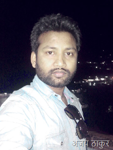 अजय ठाकुर की कहानी - कभी कभी ऐसा होता है ajay thakur ki kahani kabhi kabhi aisa hota hai