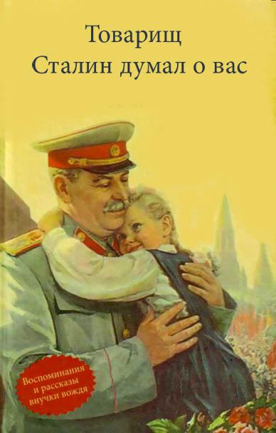 Towarzysz Stalin pomy¶la³ o was  / Stalin vspomnil o vas (2009) TVRip.XviD